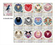 2015年喜气羊羊挂历封面