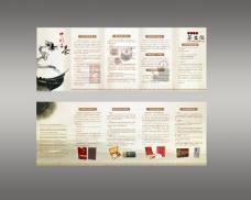 茶文化模板