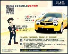 车位促销广告