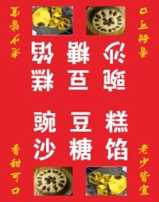 豌豆糕喷绘设计背景高清图片CDR下载