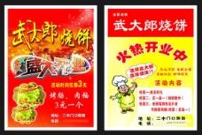武大郎烧饼盛大开业宣传单