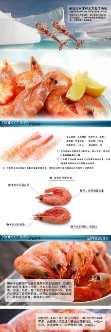 北极甜虾详情