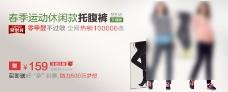 790运动休闲裤海报