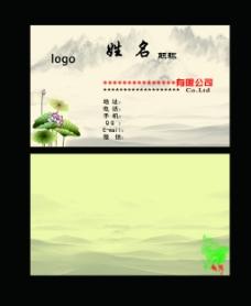 古典中国山水高档名片