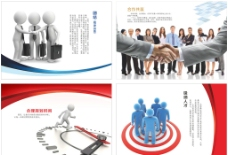 企业画册插页图片