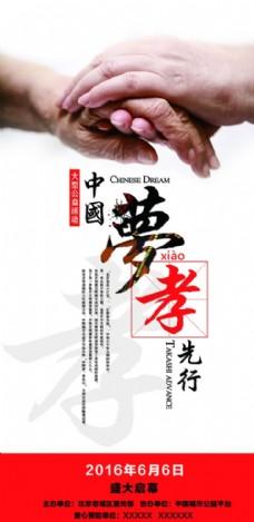 中国风公益活动宣传图片PSD