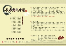中医宣传彩页图片