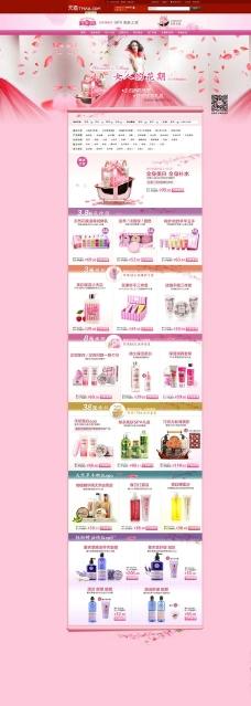 化妆品首页图片