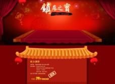 淘宝食品镇店之宝页面模版图片