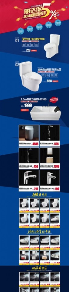 卫浴店铺促销装修模板PSD素材