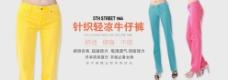 淘宝海报促销女装裤子促销