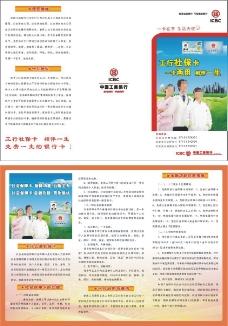 工商银行福农卡宣传三折页