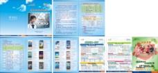 电信企业手机宽带宣传画册