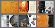 新华中国风旅游手册