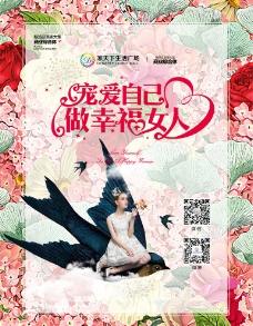 商场三八妇女节海报图片