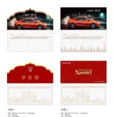 雷凌上市发表会嘉宾邀请函图片