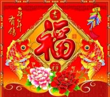 年年有鱼传统春节福字PSD素材图片