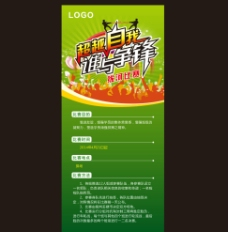 拔河比赛展架图片