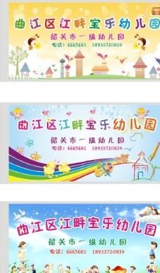 幼儿园招牌图片