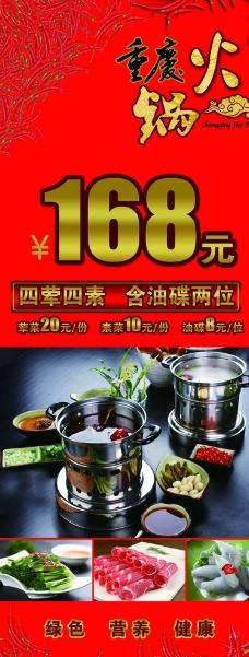 重庆火锅海报图片