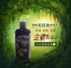 生姜洗发水图片