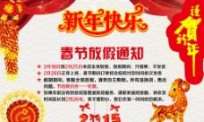 2015淘宝春节放假通知素材图片