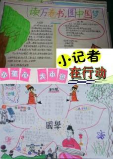 小学生小记者读书行动psd高清下载