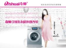 奇帅 洗衣机图片