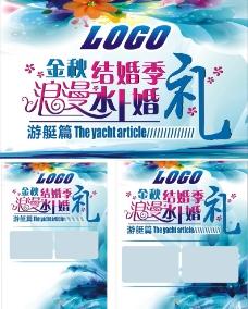 2015 婚庆海报图片