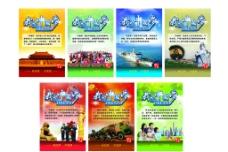 放飞中国梦系列图版图片