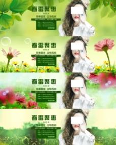 春雷聚惠销活动海报PSD源文件