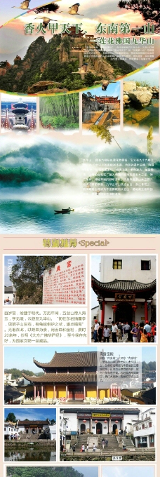 介绍九华山的景点和特色以及美食