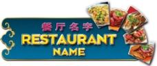 中式风格饮食餐厅招牌设计 1