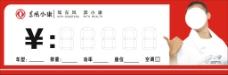 东风小康价格牌设计