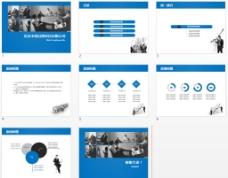 蓝色商务企业公司PPT模板