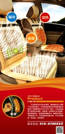 汽车用品 海报图片