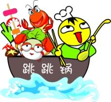 卡通海鲜火锅