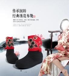 淘宝中国风绣花鞋海报
