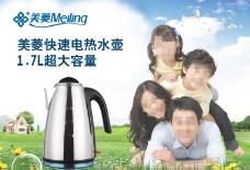 电热水壶促销海报