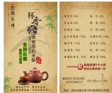 茶楼dm单页图片