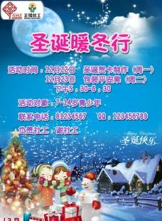 圣诞暖冬行动海报图片