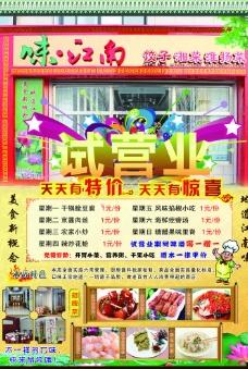 饭店海报图片