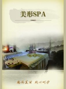 古典水墨spa的kt板图片