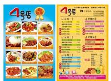 4号店餐馆传单