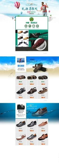 男鞋店铺模版图片