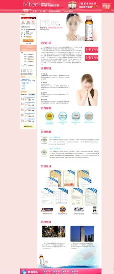 胶原蛋白淘宝天猫二级页面图片