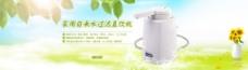 可菱水净水器