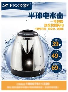 半球电水壶单张海报宣传单
