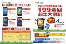 199元农村手机促销宣传单