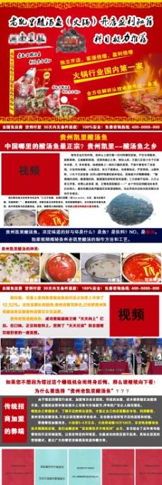 红色单页酸汤鱼火锅视屏教程